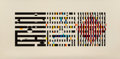 Prints & Multiples, Yaacov Agam (b. 1928). Untitled, late 20th century. Screenprint in colors on smooth wove paper. 18-5/8 x 37-1/4 inches (...