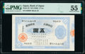 Japan Bank of Japan 5 Yen ND (1886) Pick 23 PMG About Uncirculated 55