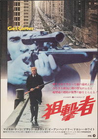 """Get Carter (MGM, 1972). Rolled, Very Fine. Japanese B2 (20"""" X 28.5""""). Crime"""