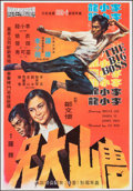 """Movie Posters:Action, The Big Boss (Golden Harvest, R-1974). Rolled, Very Fine+. Hong Kong Poster (21.25"""" X 30.75"""") American Title: Fists of Fur..."""