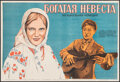 "Movie Posters:Foreign, The Country Bride (Kiev Film Studio, 1938). Very Fine- on European Linen. Russian Poster (23.5"" X 16""). Foreign.. ..."
