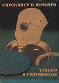 """Movie Posters:Foreign, Russian Gas Mask Poster (Moscow Energy, 1977). Rolled, Very Good. Russian Poster (16.25"""" X 23"""") M. I. Yashin Artwork. Foreig..."""