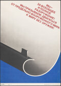 """Movie Posters:Foreign, Russian Anti-War Poster (Moscow Poster Publishing, 1987). Rolled, Very Fine-. Russian Poster (19"""" X 26.75"""") L. SCHENBERG Art..."""