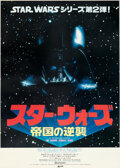 "Movie Posters:Science Fiction, The Empire Strikes Back (20th Century Fox, 1979). Very Fine on Linen. Japanese B1 (40.25"" X 29"") Advance.. ..."