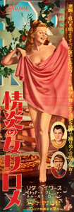 Movie Posters:Drama, Salome (Columbia, 1953). Fine+ on Linen. Japanese ...