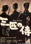 """Movie Posters:Foreign, Three Outlaw Samurai (Samurai Productions, 1964). Folded, Very Fine. Japanese B2 (20"""" X 28.5"""") Style C6.. ..."""