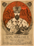 Movie Posters:Foreign, Tsar Nicholas II, Autocrat of All Russia (1917). Fine/Very...