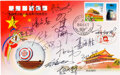 Explorers:Space Exploration, Shenzhou 5 Cover Signed by the First Fourteen Chinese Taikonauts. ...