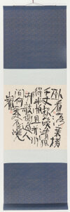 Works on Paper, Qiu Zhijie (b. 1969). Untitled (Blue Scroll), circa 1998. Ink on rice paper, mounted on scroll. 82 x 26 inches (208.3 x ...