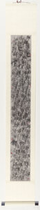Works on Paper, Qiu Zhijie (b. 1969). Untitled (Small Scroll), circa 1998. Ink on rice paper, mounted on scroll. 92 x 15-1/2 inches (233...