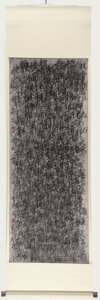 Qiu Zhijie (b. 1969) Untitled (Large Scroll), circa 1998 Ink on rice paper, mounted on scroll 130
