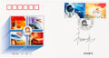 Explorers:Space Exploration, Shenzhou 5 Commemorative Stamps Cover Signed by Yang Liwei...