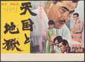 """Movie Posters:Foreign, High and Low (Toho, 1963). Rolled, Fine+. Japanese B3 (14.5"""" X 20""""). Foreign.. ..."""