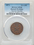 1871 12.5C Wailuku Plantation, 12 1/2 Cents, Narrow Starfish, VF20 PCGS. PCGS Population: (5/13). NGC Census: (0/0). CDN...