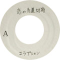 "Music Memorabilia:Recordings, Elvis Presley ""My Boy"" 45 Acetate (Japan, 1970s ?). We're guessingthis white label Japanese acetate to be from the 1970s. T..."