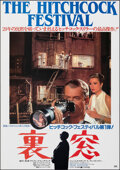 """Movie Posters:Hitchcock, Rear Window (CIC, R-1984). Rolled, Very Fine/Near Mint. Japanese B2 (20.25"""" X 28.5""""). Hitchcock.. ..."""