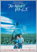 """Movie Posters:Fantasy, Field of Dreams (Towa, 1989). Rolled, Very Fine+. Japanese B2 (20.25"""" X 28.75""""). Fantasy.. ..."""