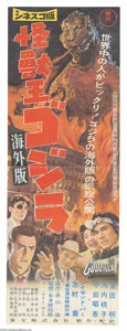 Movie Posters:Science Fiction, Godzilla, King of the Monsters (Toho, 1957)....