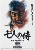 """Movie Posters:Foreign, The Seven Samurai (Toho, R-1991). Rolled, Very Fine/Near Mint. Japanese B2 (20.25"""" X 28.5""""). Foreign.. ..."""