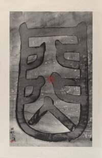 Gu Wenda (b. 1955) Untitled (Large Pseudo Character), circa 2002 Ink on rice paper 44-1/4 x 29 in
