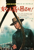 """Movie Posters:Western, Hang 'Em High (United Artists, 1968). Very Fine+ on Linen. Japanese B2 (20"""" X 29"""").. ..."""