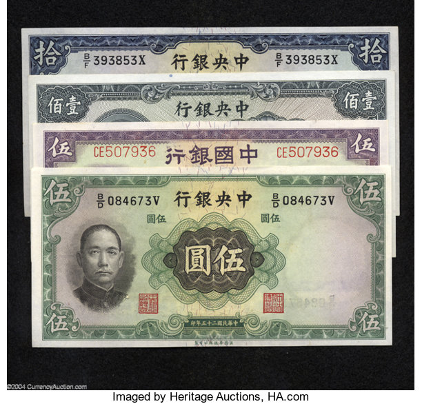 Four Chinese Notes With Sun Yat Sen S Portrait World