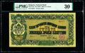 World Currency, Bulgaria Bulgaria National Bank 1000 Leva Zlatni ND (1920) Pick 33a PMG Very Fine 30.. ...