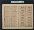 Rhode Island July 2, 1780 $5-$7-$8-$20-$1-$2-$3-$4-$5-$7-$8-$20-$1-$2-$3-$4 Complete Uncut Double Pane Sheet of 16 PMG G...