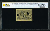 Milton 2E25F.3k 25¢ Second Issue Experimental PCGS Banknote About Unc 55 PPQ