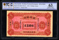 World Currency, China Bank of Territorial Development, Kulun 5 Dollars 1915 Pick 574r S/M#C165-21 Remainder PCGS Gold Shield Choice UNC 63...