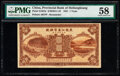World Currency, China Provincial Bank of Heilingkiang 1 Yuan 6.1.1931 Pick S1624r Remainder PMG Choice About Unc 58.. ...