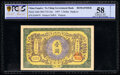 World Currency, China Ta Ch'Ing Government Bank, Hankow 1 Dollar 1907 Pick A66r S/M#T10-10a Remainder PCGS Gold Shield Choice AU 58 De...