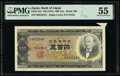 World Currency, Butterfly Fold Error Japan Bank of Japan 500 Yen ND (1951) Pick 91a PMG About Uncirculated 55.. ...