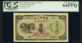 World Currency, China Bank of Taiwan Limited 10 Yen ND (1944) Pick 1930a S/M#T70 PCGS Very Choice New 64PPQ.. ...