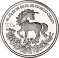 China, China: People's Republic 3-Piece Certified silver Unicorn Yuan Proof Set 1994 Ultra Cameo NGC,... (Total: 3 coins)