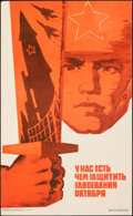 """Movie Posters:Foreign, Soviet Propaganda (Order of the Red Banner of Labor, 1968). Rolled, Very Fine-. Soviet Propaganda Poster (21.5"""" X 24.5"""") """"We..."""