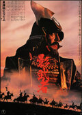 """Movie Posters:Foreign, Kagemusha (Toho, 1980). Rolled, Fine/Very Fine. Japanese B2 (20.25"""" X 28.5""""). Foreign.. ..."""