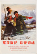 Movie Posters:Miscellaneous, Chinese Propaganda (China Publications Centre, 1986). Roll...