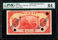 China Bank of Communications 10 Yuan 1.7.1924 Pick 136cts S/M#C126 Color Trial Specimen PMG Choice Uncirculated 64