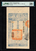 World Currency, China Ta Ch'ing Pao Ch'ao 2000 Cash 1857 (Yr. 7) Pick A4e S/M#T6-42 PMG Choice About Unc 58 EPQ.. ...