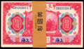 World Currency, China Bank of Communications, Shanghai 10 Yuan 1.10.1914 Pick 118q Pack of 100 Consecutive Notes Crisp Uncirculated.. ... (Total: 100 notes)