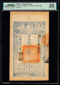 China Ta Ch'ing Pao Ch'ao 2000 Cash 1857 (Yr. 7) Pick A4e S/M#T6-42 PMG About Uncirculated 55