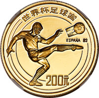 """China: People's Republic gold Proof """"World Cup"""" 200 Yuan 1982 PR68 Ultra Cameo NGC"""