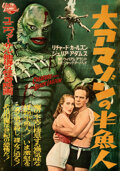 """Movie Posters:Horror, Creature from the Black Lagoon (Universal International, 1954). Folded, Very Fine-. Japanese B2 (20.25"""" X 28.75"""").. ..."""
