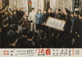 Movie/TV Memorabilia:Memorabilia, Fist of Fury (7) Oversize Chinese Lobby Cards From the Collection of Bob Baker (Golden Harvest, 1972). ...