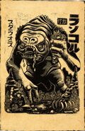 Movie Posters:Science Fiction, Rancor from Return of the Jedi, by Attack Peter (Mondo, 2019). Rolled, Very Fine/Near Mint. Signed Limited Edition Linocut P...