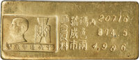 China: Republic Central Mint gold Bar of 5 Taels ND (1949-1951) AU (Surface Hairlines)