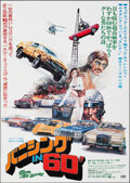 """Movie Posters:Action, Gone in 60 Seconds (Shochiku-Fuji, 1975). Rolled, Very Fine+. Japanese B2 (20.25"""" X 28.75"""") Seito Artwork. Action.. ..."""