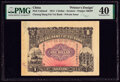 World Currency, China Cheung Hang Fat Yui Bank, Swatow 1 Dollar 1914 Pick UNL Printer's Design PMG Extremely Fine 40.. ...