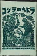 Movie Posters:Science Fiction, Godzilla vs. the Smog Monster (Hedorah), 1/1 by Attack Peter (Mondo, 2020). Very Fine/Near Mint. Hand Signed and Numbered Li...